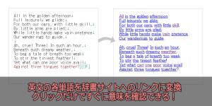 英文翻訳ツール:英単語Translator