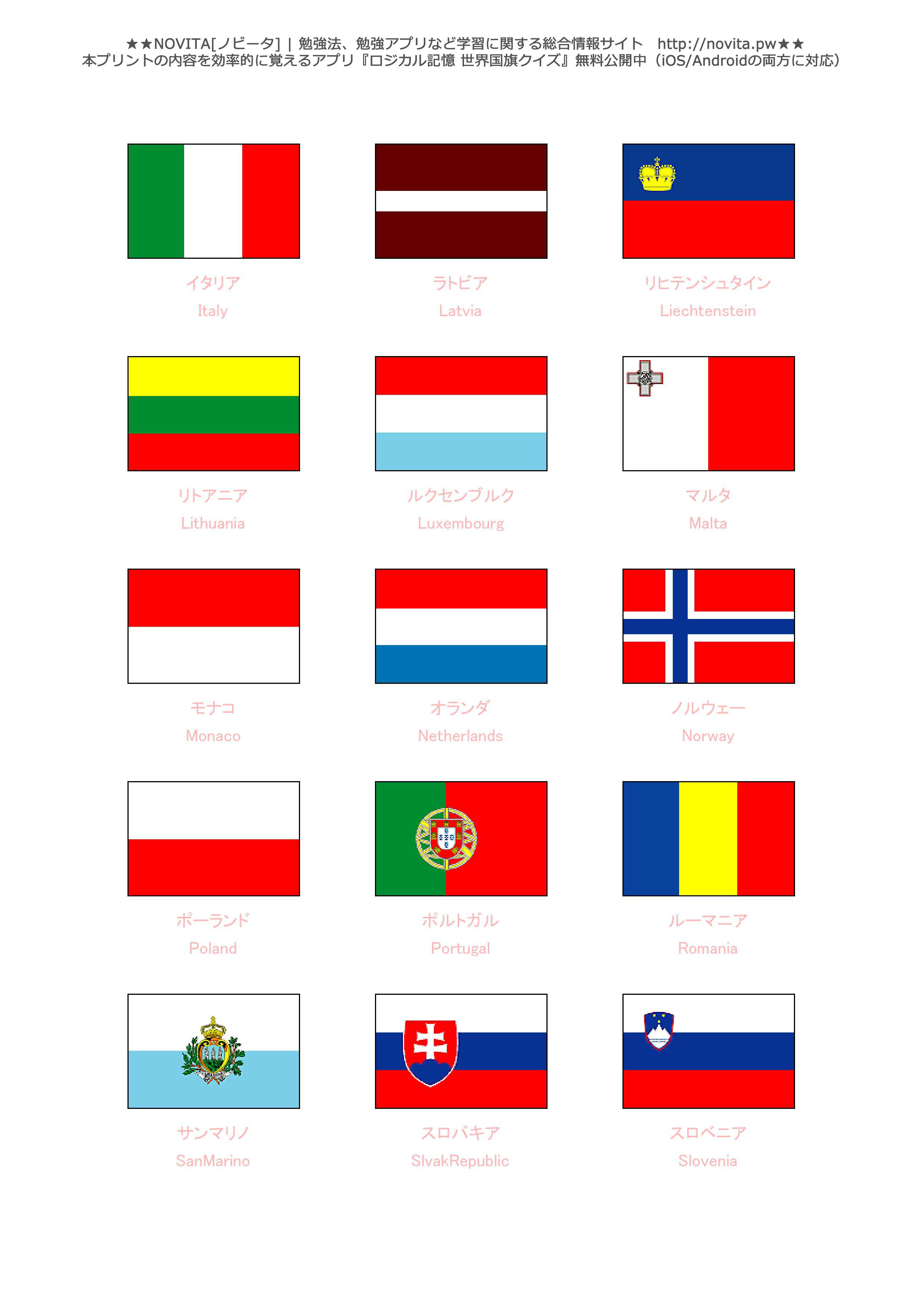 世界の国旗を覚える暗記カード ... : 中学 地理 プリント : プリント