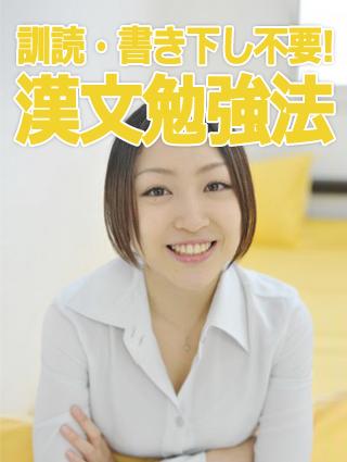 訓読・書き下し文は必要なし!本当は楽しい漢文の読み方