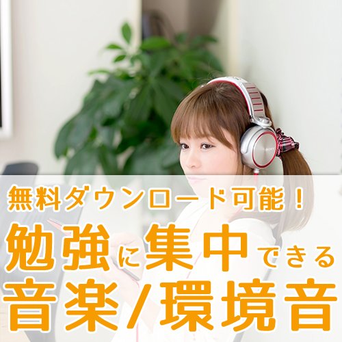 やる気アップ!勉強に集中できる音楽,BGM,環境音