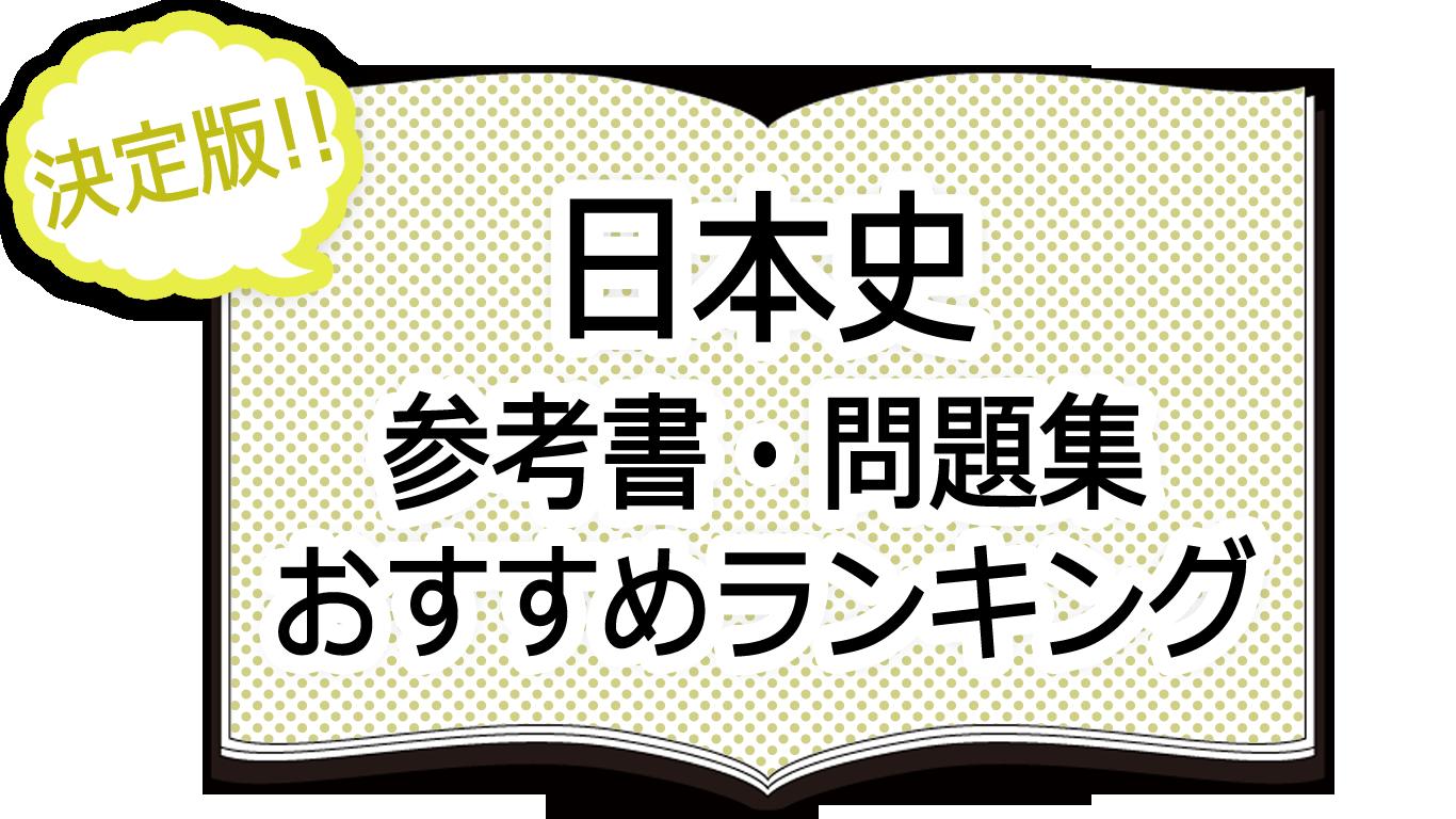 決定版!日本史-参考書・問題集