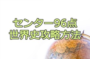 残り1年ない状態から始めて96点を取ったセンター世界史攻略方法