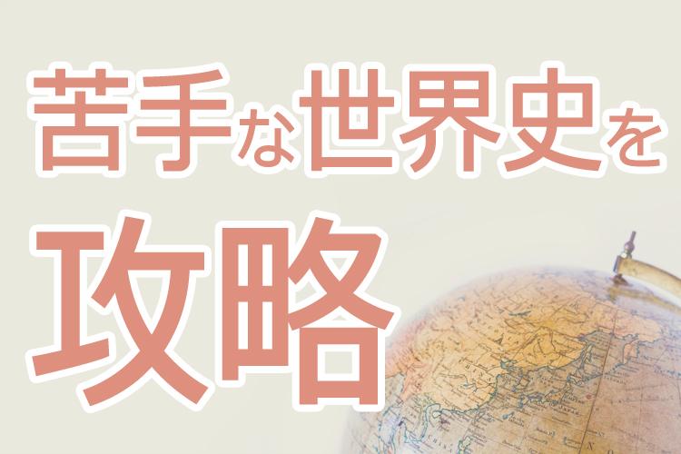 世界史が苦手な人必見!地理と物語で攻略 受験にも強い勉強法