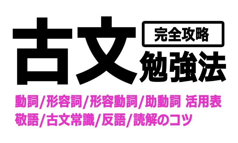古文完全攻略勉強法まとめ_title