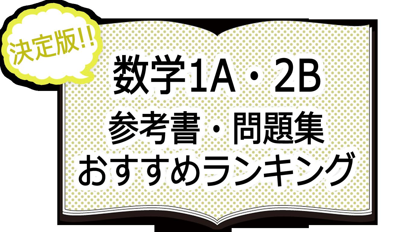 決定版!数学1A・2B-参考書・