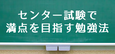 センター試験で満点を目指す勉強法
