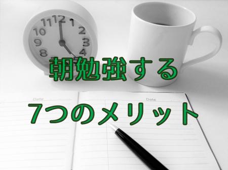 朝勉強する7つのメリット