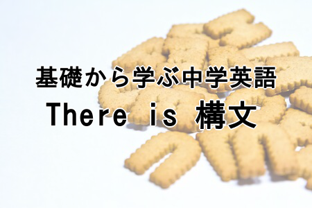 There-is-構文