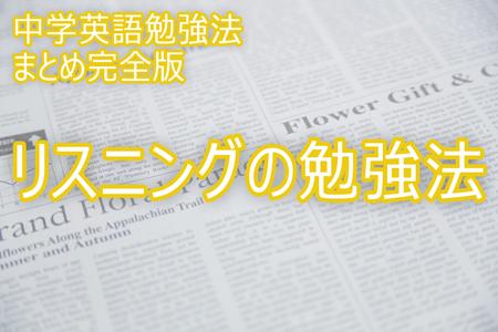 中学英語勉強法 リスニングの勉強法_中学英語勉強法まとめ完全版