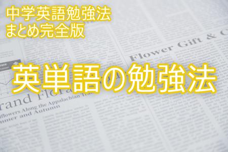 英単語の勉強法_中学英語勉強法まとめ完全版