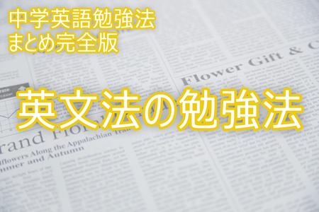 英文法の勉強法_中学英語勉強法まとめ完全版