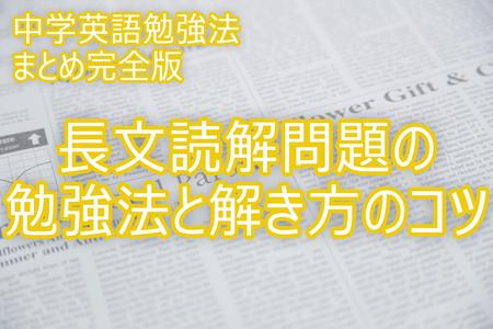 長文読解の勉強法