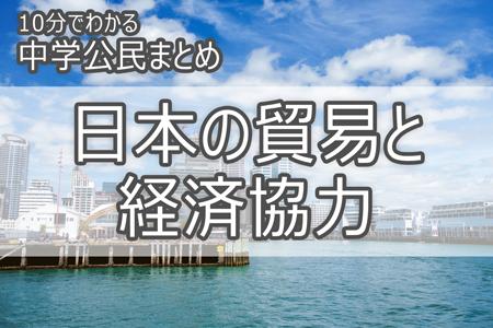 日本の貿易と経済協力_10分でわかる_中学公民まとめ