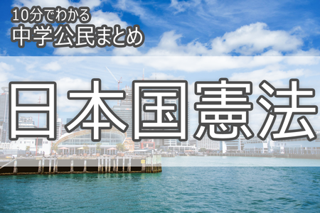 日本国憲法_10分でわかる_中学公民まとめ