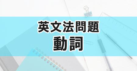 動詞_中学英文法問題集