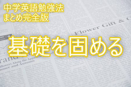 基礎を固める_中学英語勉強法まとめ完全版
