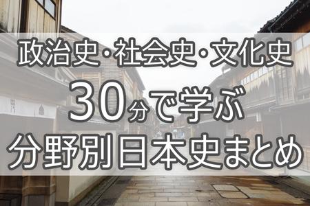 政治史・社会史・文化史_30分で学ぶ分野別日本史まとめ