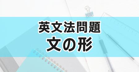 文の形_中学英文法問題集