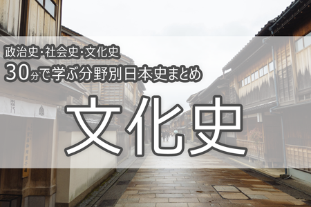 文化史_30分で学ぶ分野別日本史まとめ
