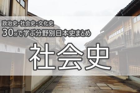 社会史_30分で学ぶ分野別日本史まとめ
