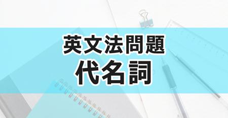 代名詞_中学英文法問題集