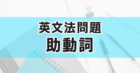 助動詞_中学英文法問題集