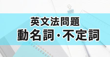 動名詞・不定詞_中学英文法問題集