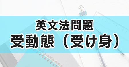 受動態(受け身)_中学英文法問題集