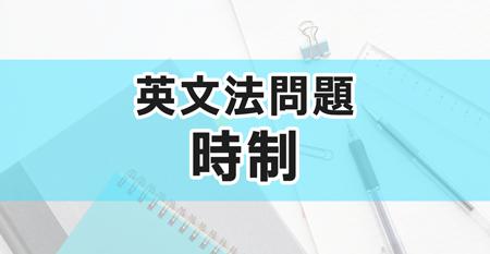 時制_中学英文法問題集