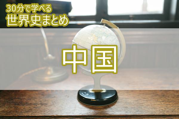中国_30分で学べる世界史まとめ