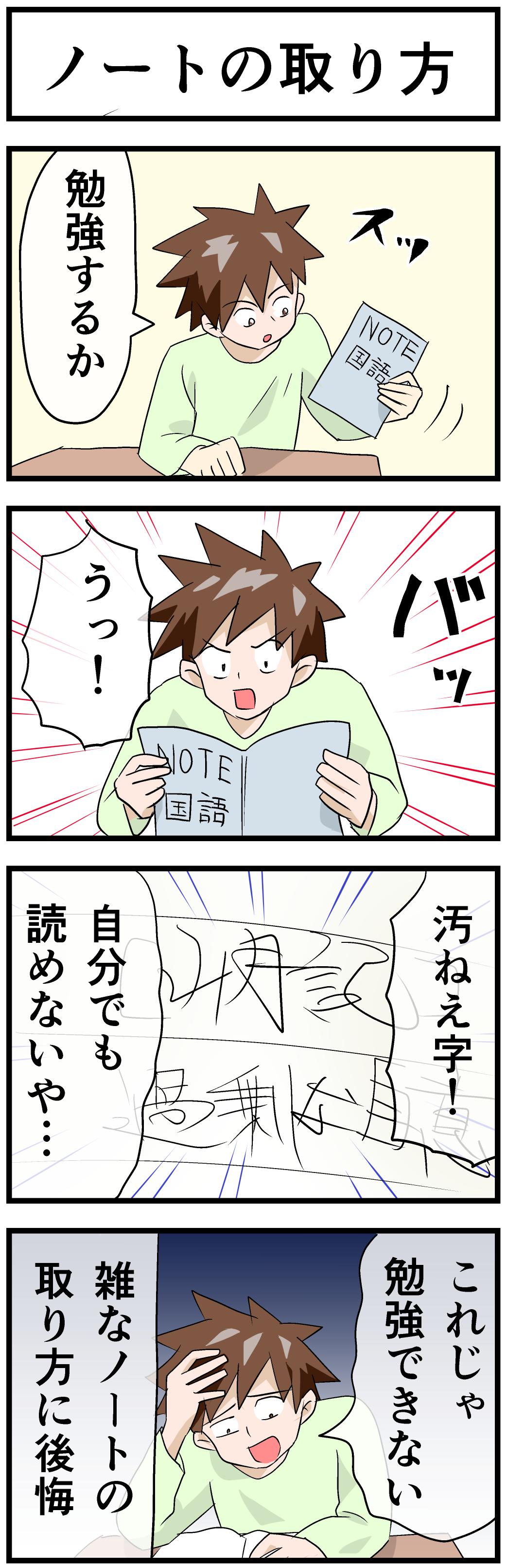 ノートの取り方_勉強あるあるネタ_四コマ漫画