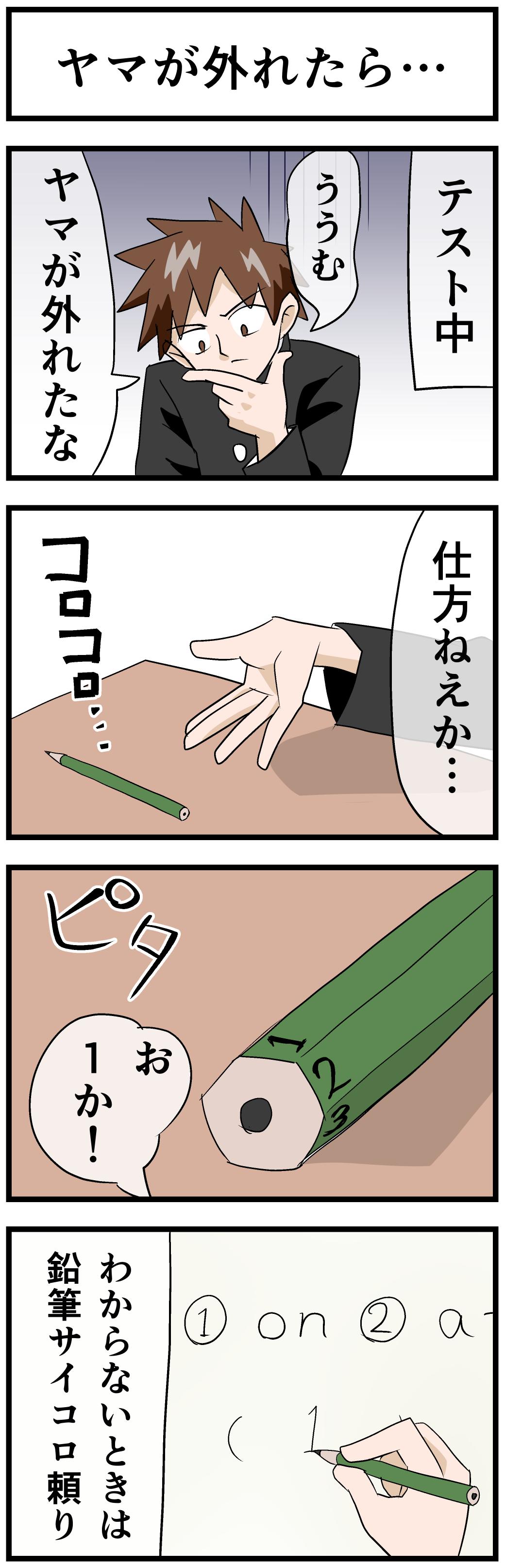 ヤマが外れたら_勉強あるあるネタ_四コマ漫画
