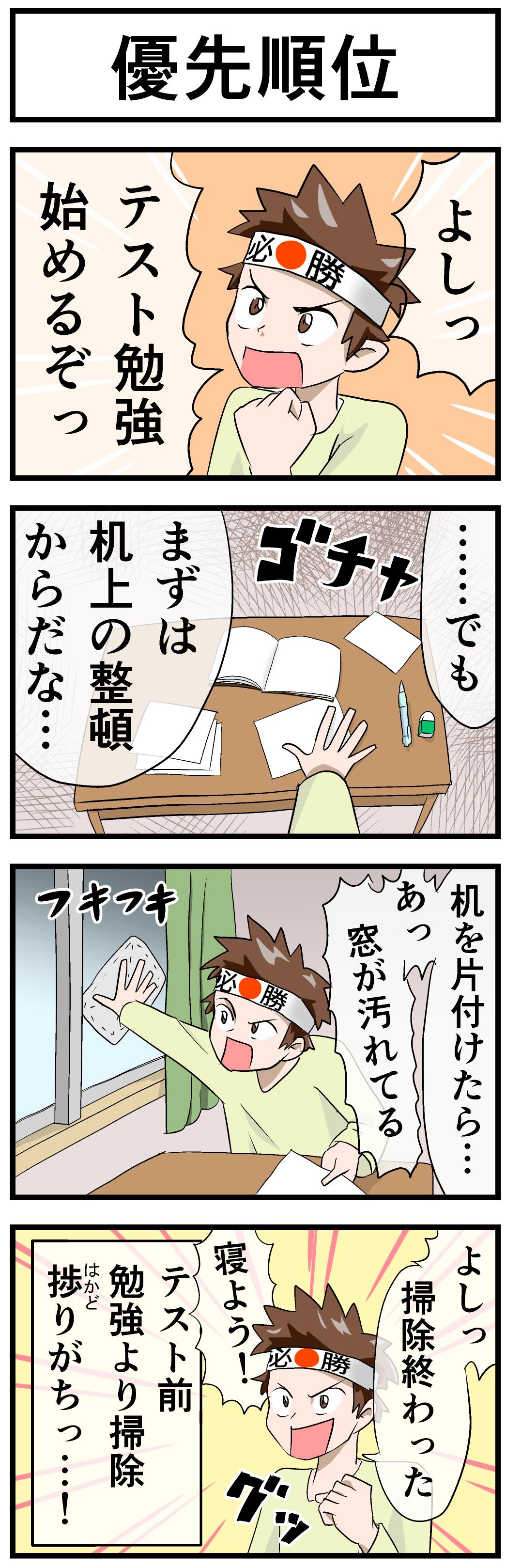 優先順位_勉強あるあるネタ_四コマ漫画