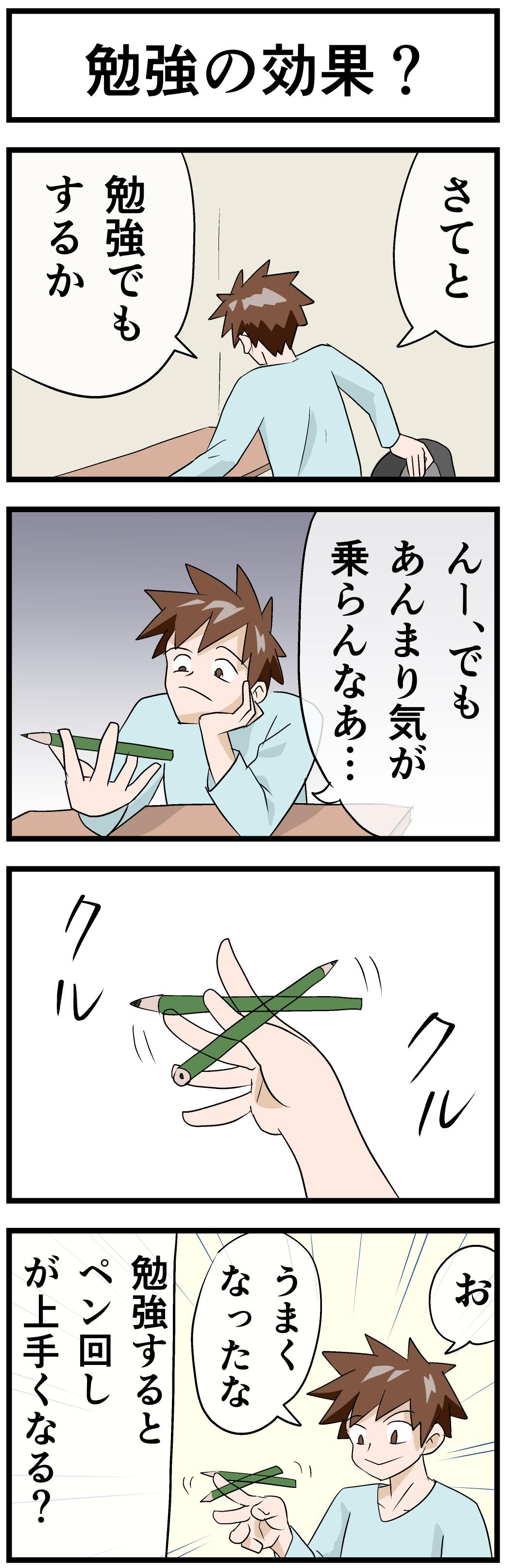勉強の効果?_勉強あるあるネタ_四コマ漫画
