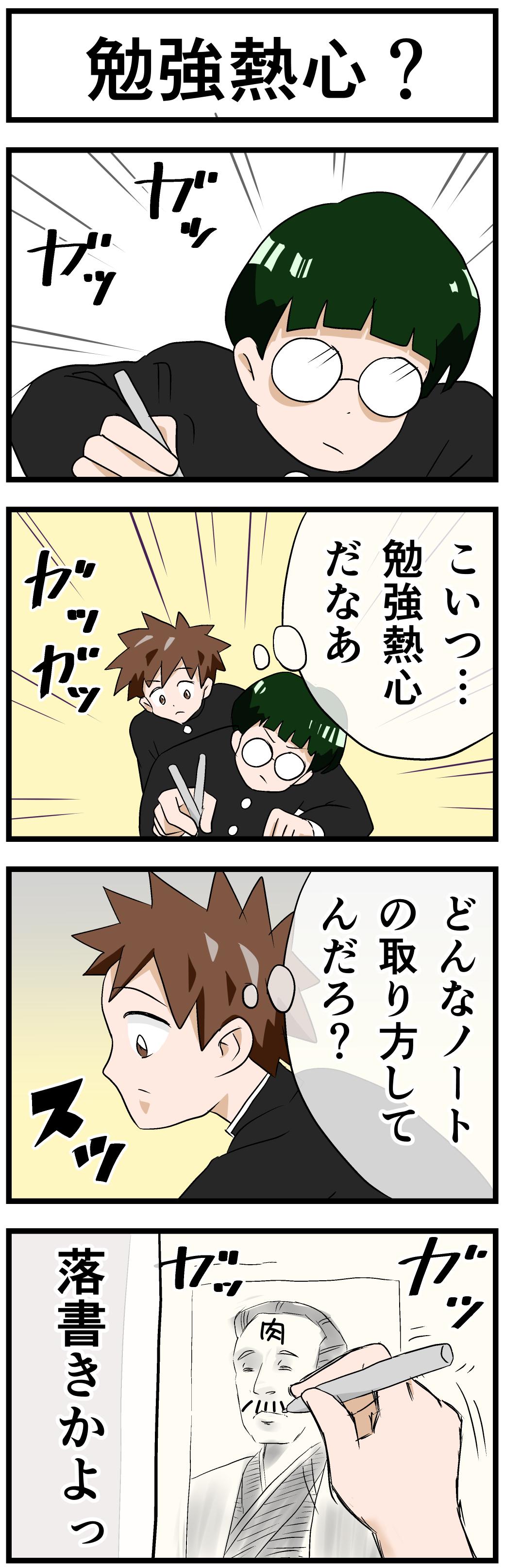 勉強熱心?_勉強あるあるネタ_四コマ漫画