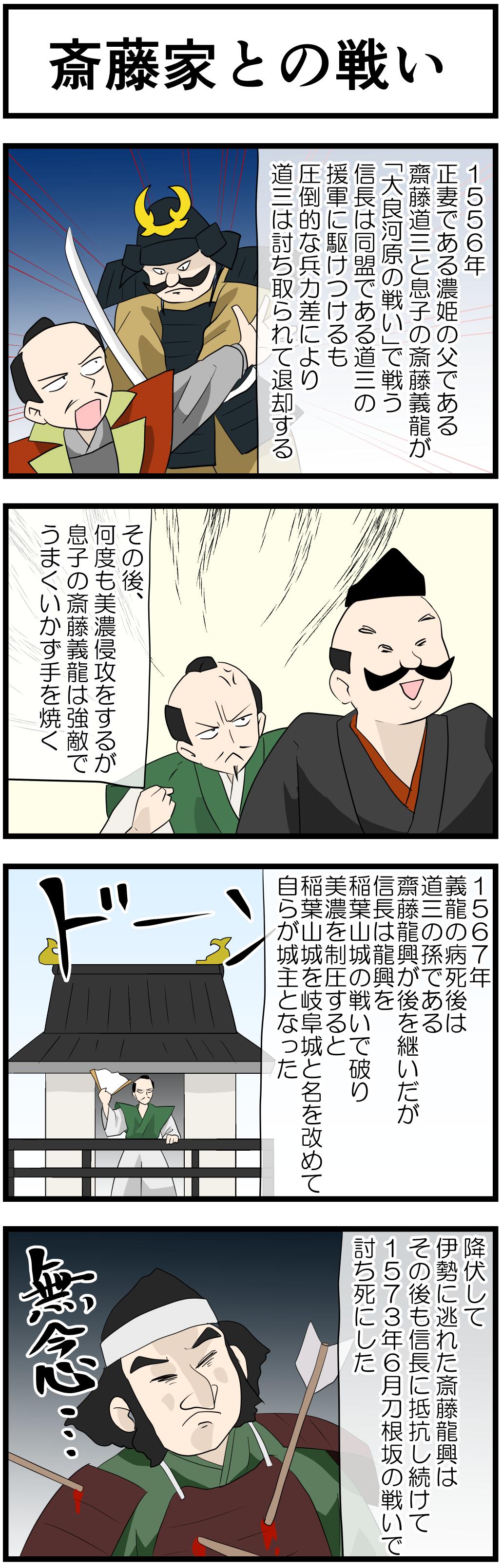 斎藤家との戦い