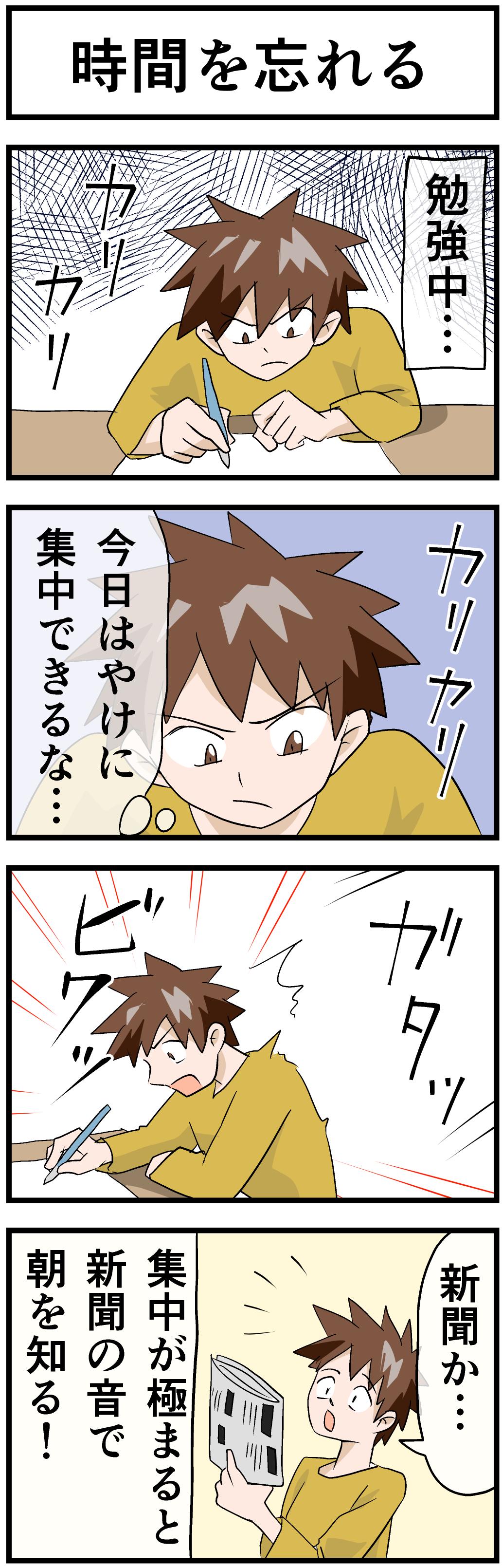 時間を忘れる_勉強あるあるネタ_四コマ漫画
