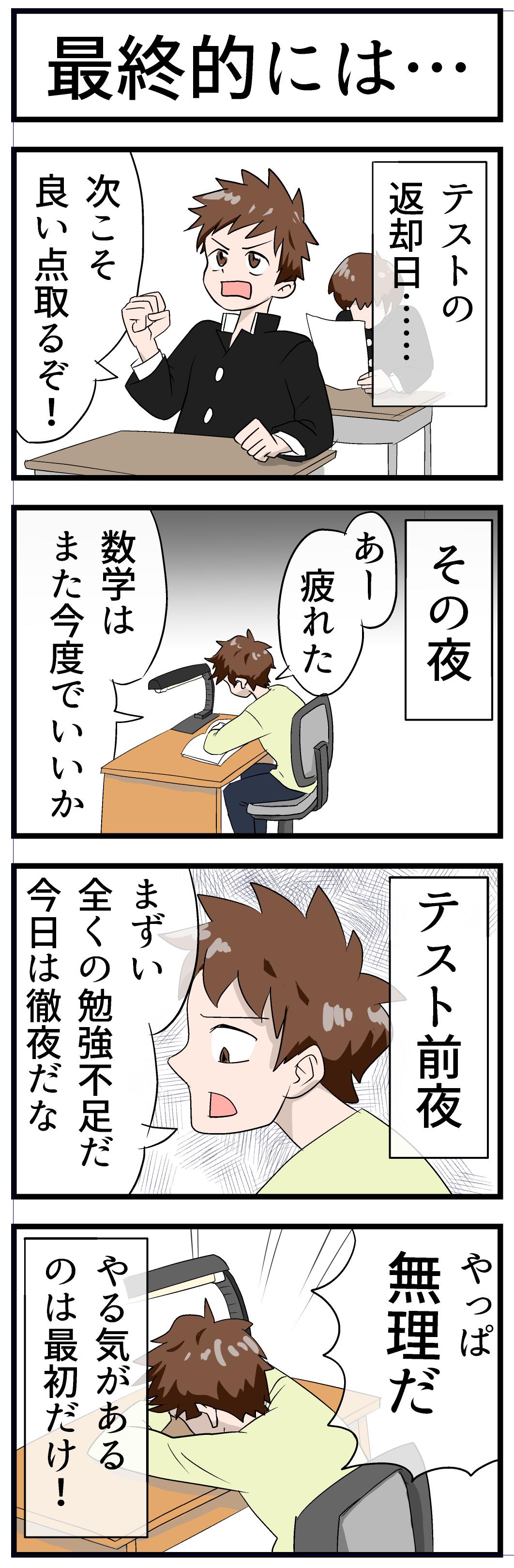 最終的には…_勉強あるあるネタ_四コマ漫画
