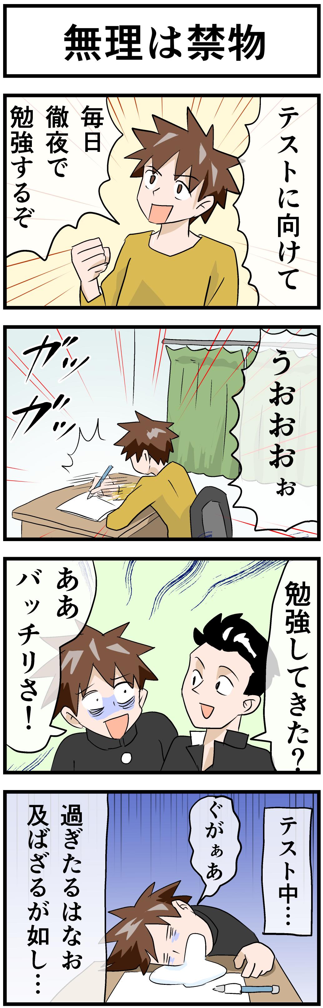 無理は禁物_勉強あるあるネタ_四コマ漫画