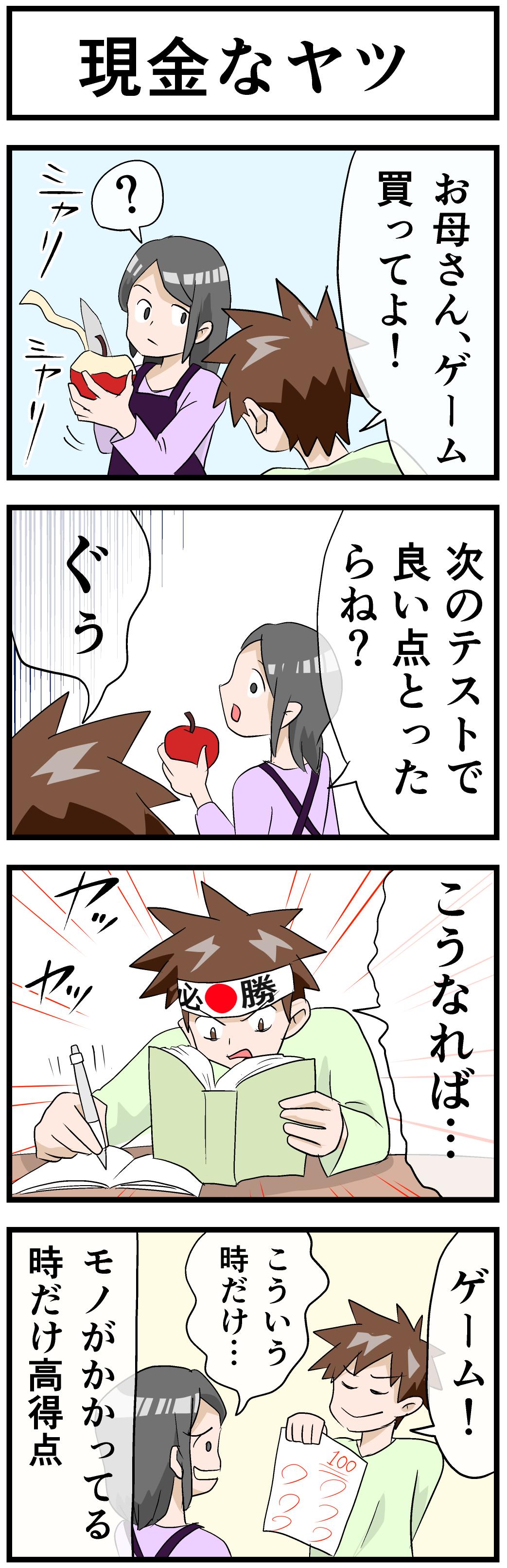 現金なヤツ_勉強あるあるネタ_四コマ漫画