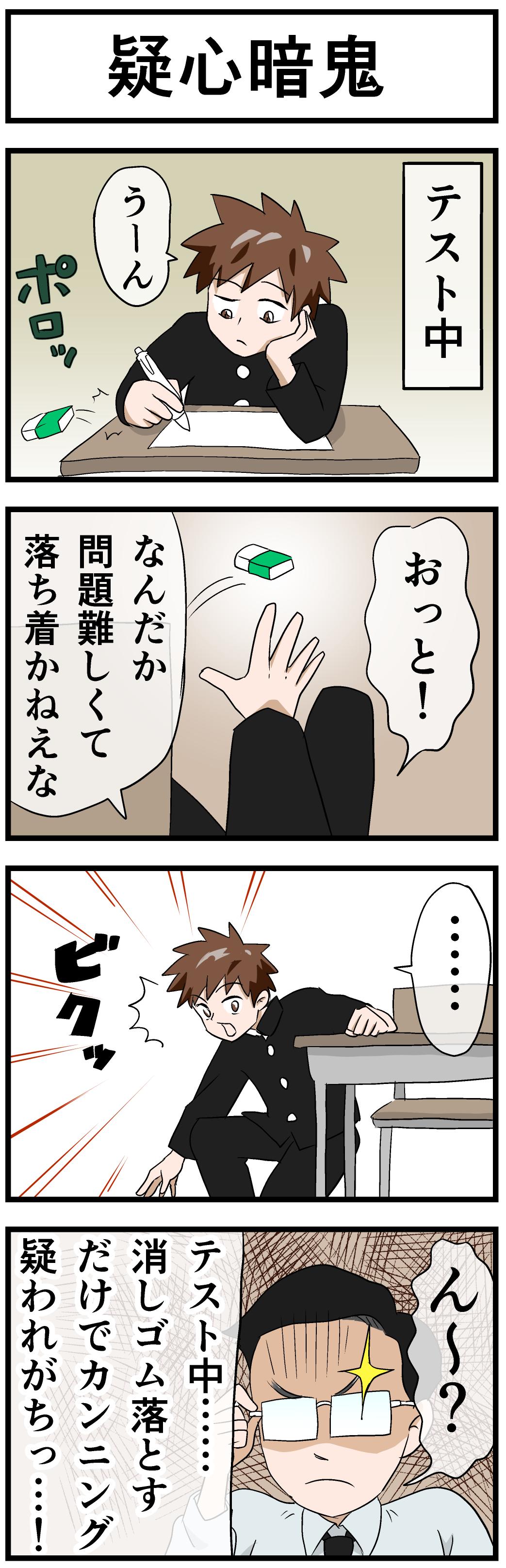 疑心暗鬼_勉強あるあるネタ_四コマ漫画