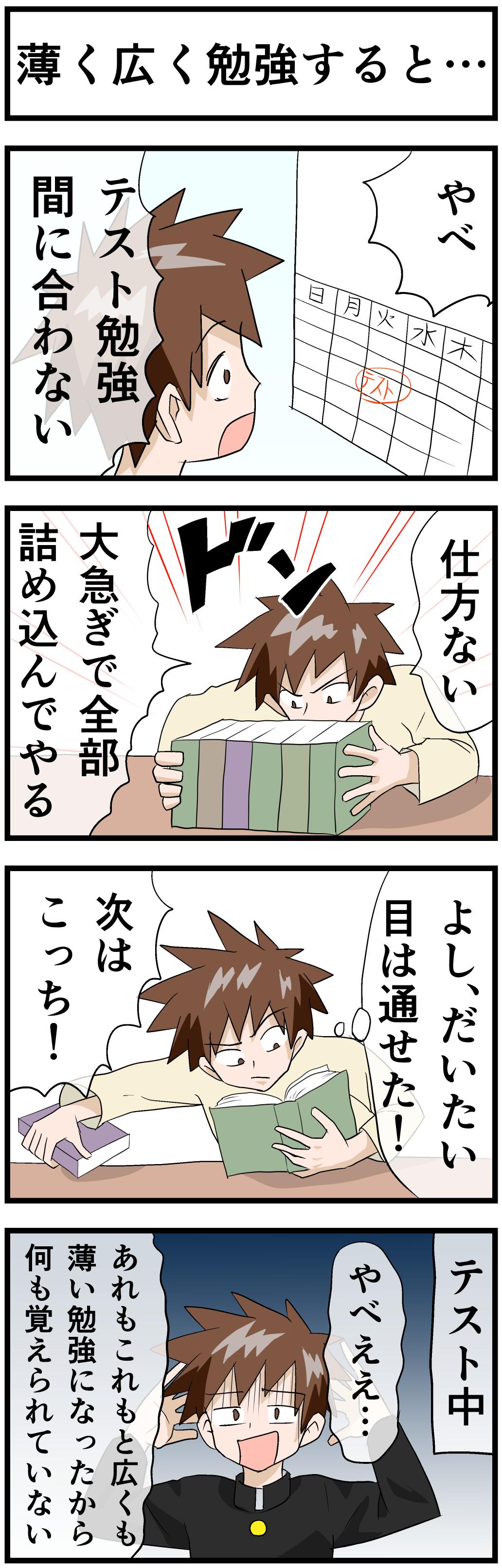 薄く広く勉強すると_勉強あるあるネタ_四コマ漫画