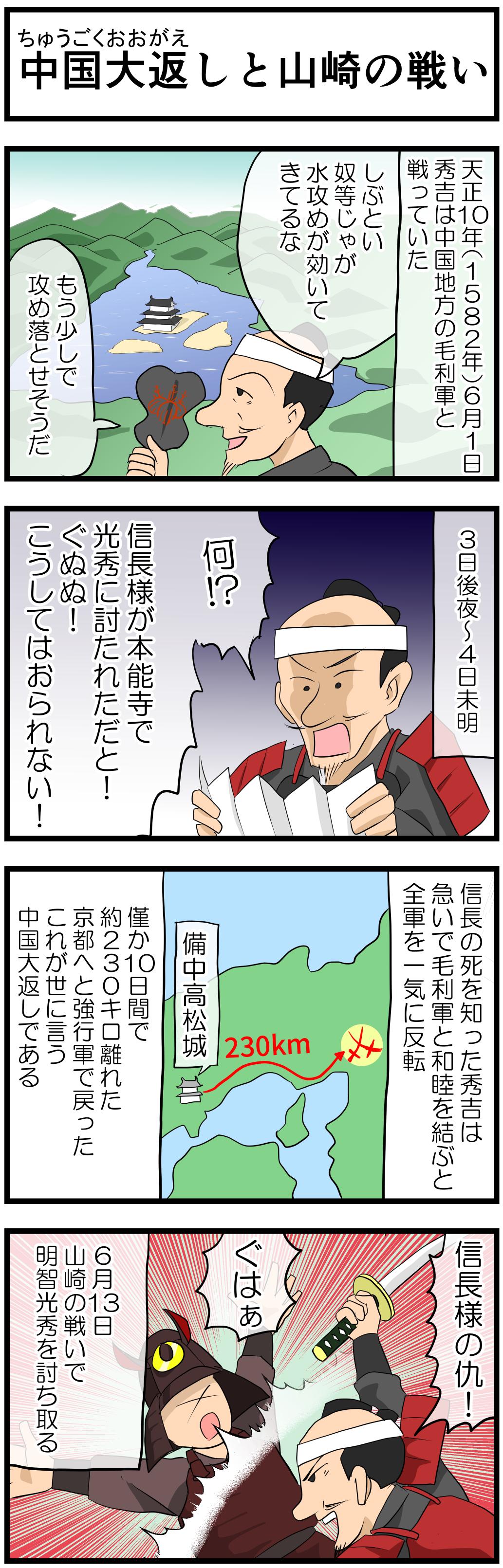 中国大返しと山崎の戦い