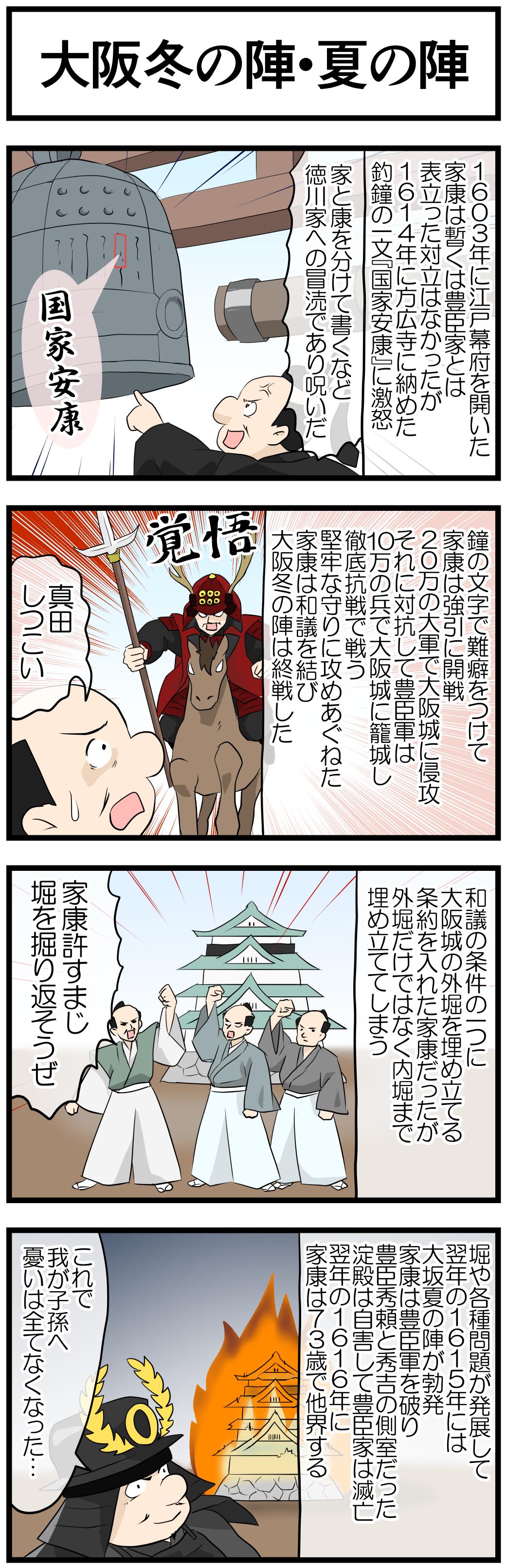 大阪冬の陣・夏の陣