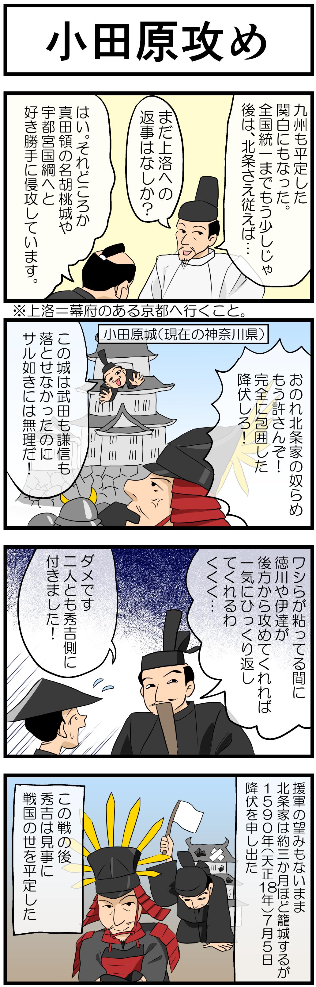 小田原攻め