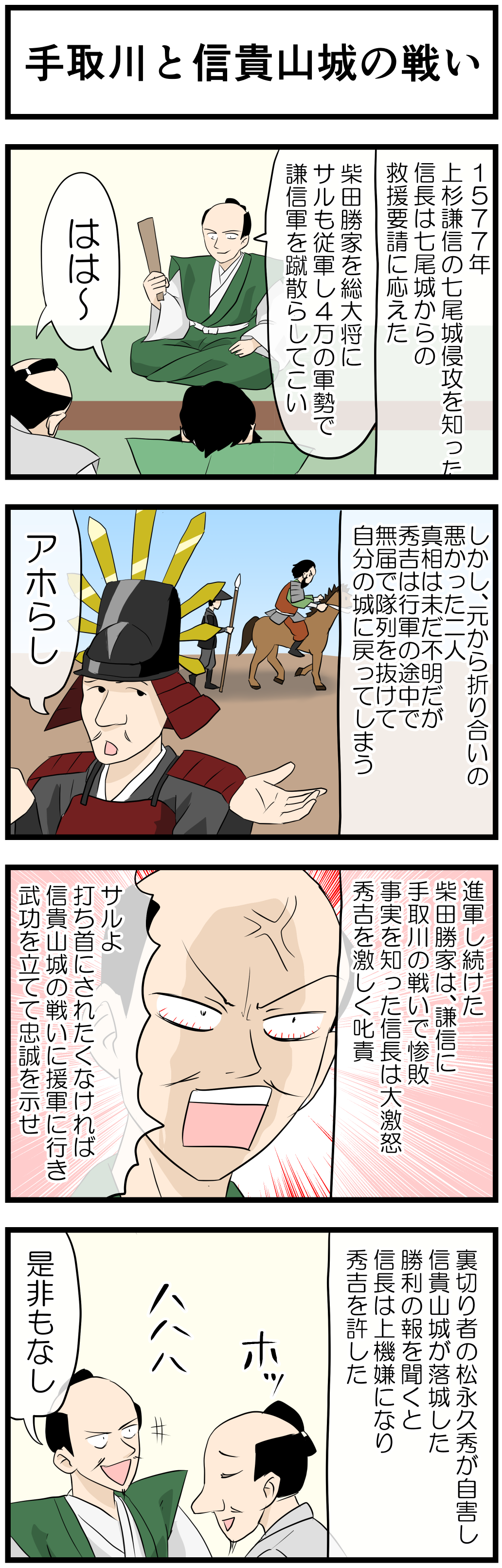 手取川と信貴山城の戦い