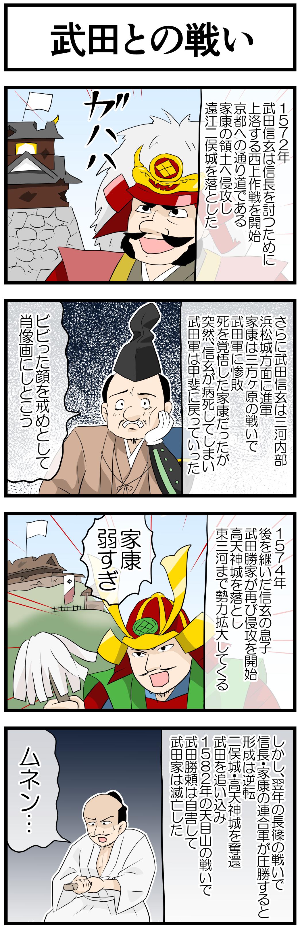 武田との戦い