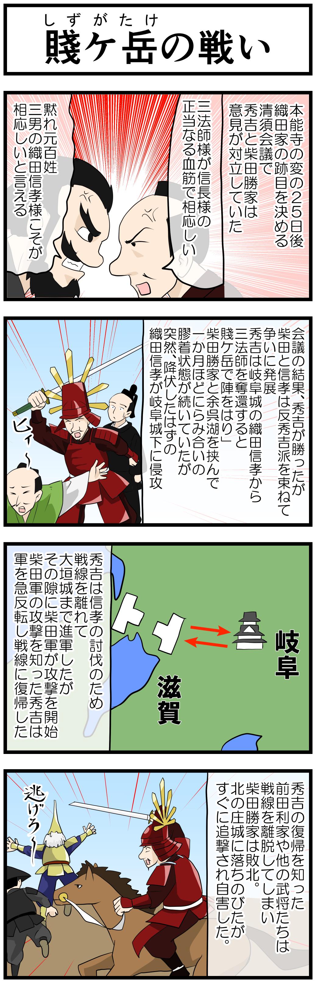 賤ケ岳の戦い