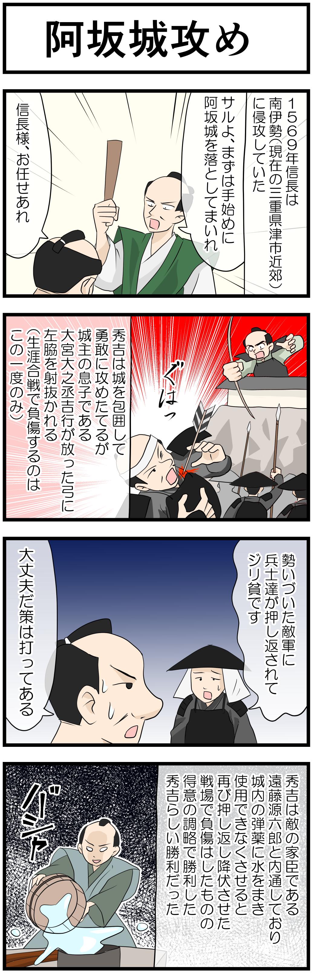 阿坂城攻め
