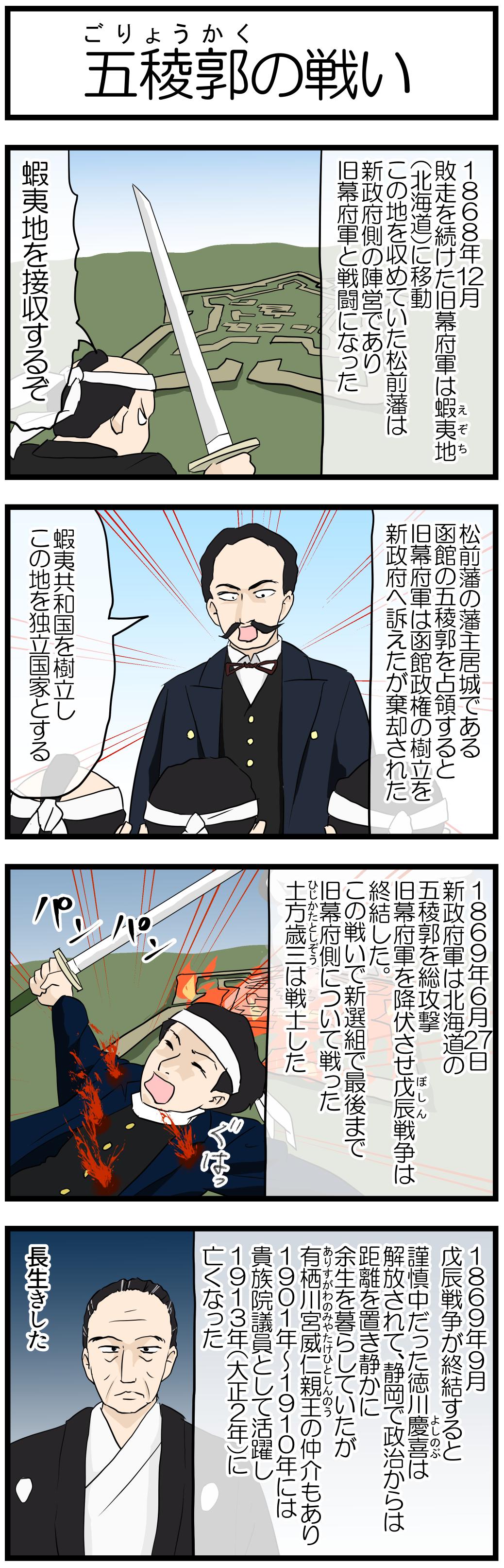 五稜郭の戦い
